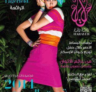 HarayerMagazine